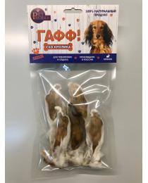 Ушко кролика сушеное  (5шт)